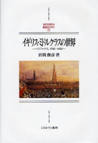 日本 買収 イギリス ミドルクラスの世界 ハリファクス,1780-1850