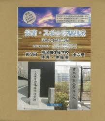 明治期体操学校体育・体操書 体育・スポーツ書集成 第4回 6巻セット