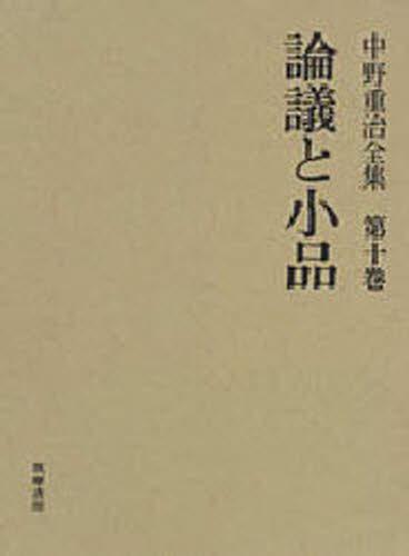 中野重治全集 第10巻