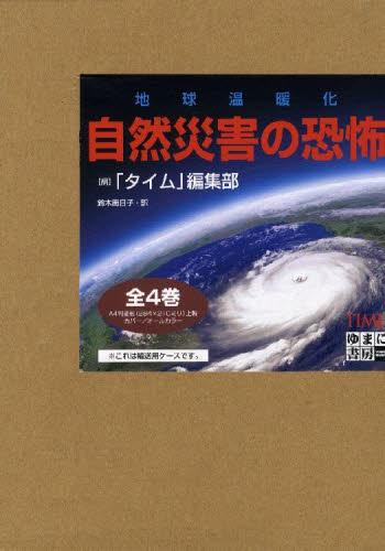 地球温暖化 自然災害の恐怖 全4巻