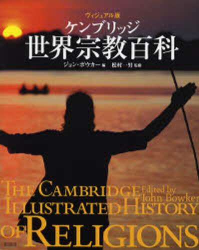 ヴィジュアル版 ケンブリッジ世界宗教百科