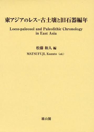 東アジアのレス-古土壌と旧石器編年