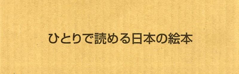 ひとりで読める日本の絵本 全10冊