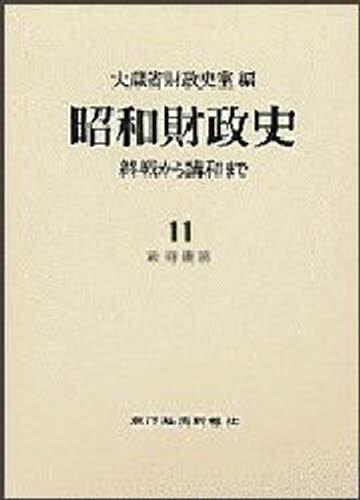 昭和財政史 終戦から講和まで 第11巻