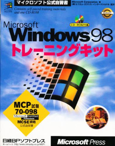 Microsoft Windows 98トレーニングキット MCP試験70-098