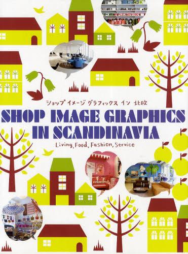 ショップイメージグラフィックスイン北欧 Living,Food,Fashion,Service