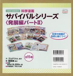 科学漫画サバイバルシリーズ 発展編パート2 15巻セット
