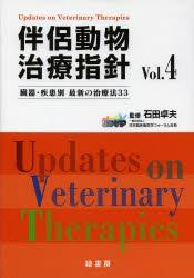 伴侶動物治療指針 臓器・疾患別最新の治療法33 Vol.4