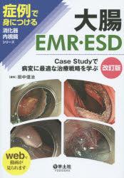 大腸EMR・ESD Case Studyで病変に最適な治療戦略を学ぶ
