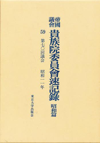 帝国議会貴族院委員会速記録 昭和篇 59