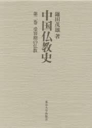 中国仏教史 第2巻