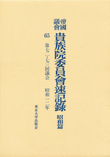 帝国議会貴族院委員会速記録 昭和篇 65