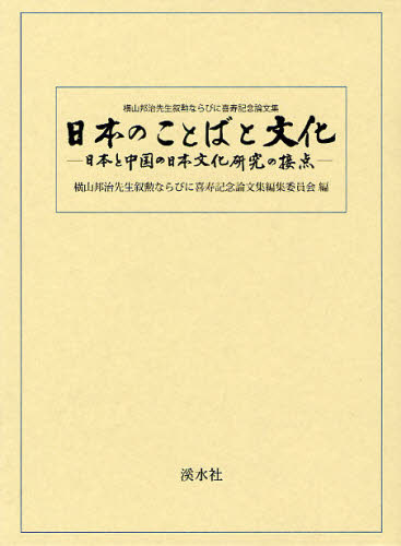 日本のことばと文化 日本と中国の日本文化研究の接点 横山邦治先生叙勲ならびに喜寿記念論文集