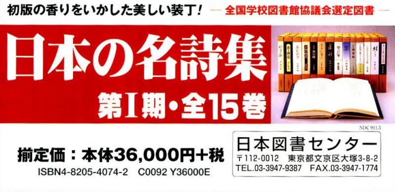 愛蔵版詩集シリーズ 第1期 15巻セット
