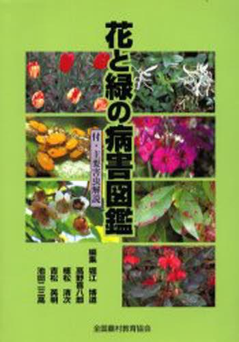 花と緑の病害図鑑