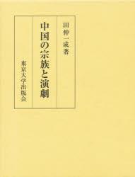 中国の宗族と演劇 華南宗族社会における祭祀組織・儀礼および演劇の相関構造