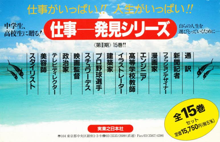 仕事発見シリーズ 第2期 全15巻