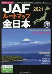 JAFルートマップ全日本 2021 2020 お買得