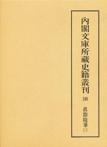 内閣文庫所蔵史籍叢刊 100 影印