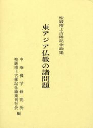 東アジア仏教の諸問題
