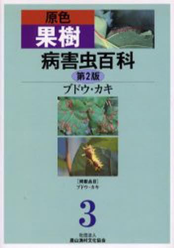 原色果樹病害虫百科 3