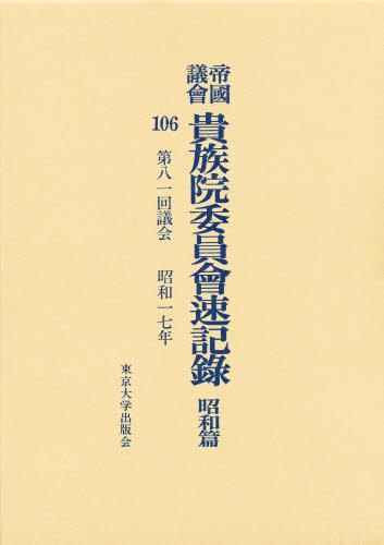 帝国議会貴族院委員会速記録 昭和篇 106