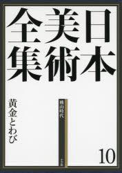 日本美術全集 10
