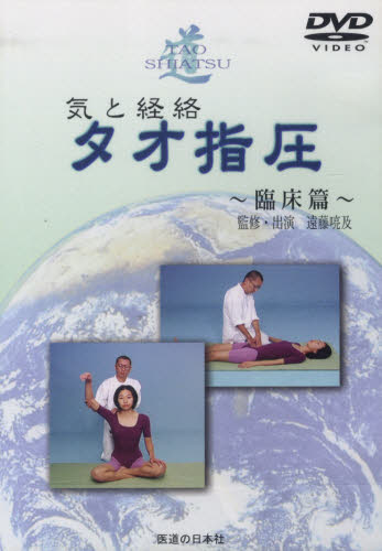 DVD 気と経絡 タオ指圧 臨床篇