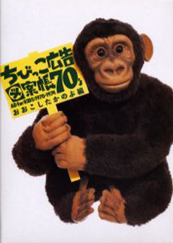 ちびっこ広告図案帳70's Ad for kids:1970~1974 送料無料 授与