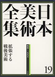日本美術全集 19