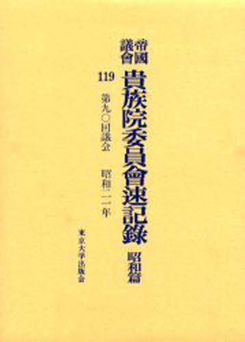 帝国議会貴族院委員会速記録 昭和篇119