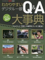 わかりやすいデジタル一眼Q A大事典 カメラ と の疑問をスッキリ解決 出群 写真 今ダケ送料無料