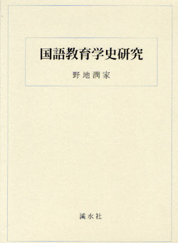 国語教育学史研究