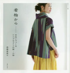 現品 着物から 手ぬいでつくるシンプルラインの服 超特価SALE開催 小物