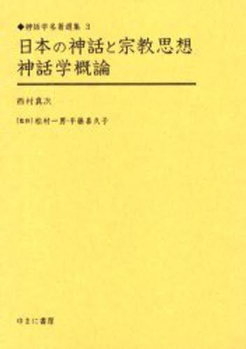 日本の神話と宗教思想 神話学概論 復刻