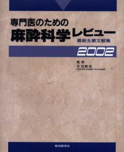 専門医のための麻酔科学レビュー 最新主要文献集 2002