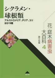 花・庭木病害虫大百科 4