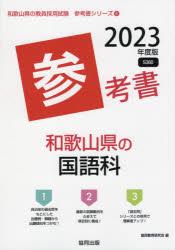 '23 注文後の変更キャンセル返品 日本未発売 和歌山県の国語科参考書