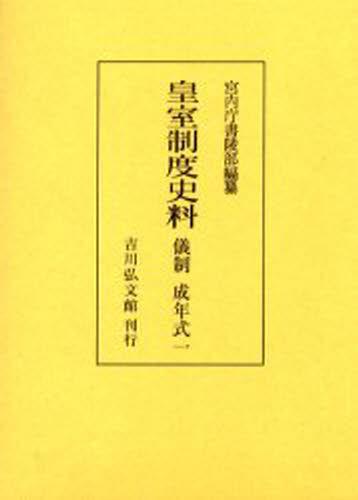 皇室制度史料 儀制成年式1
