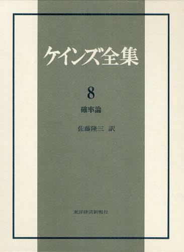 ケインズ全集 第8巻