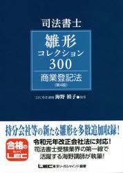 司法書士雛形コレクション300商業登記法