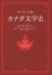 ケンブリッジ版カナダ文学史