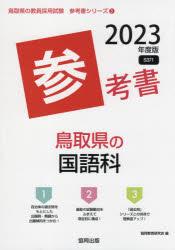 ご予約品 ショッピング '23 鳥取県の国語科参考書