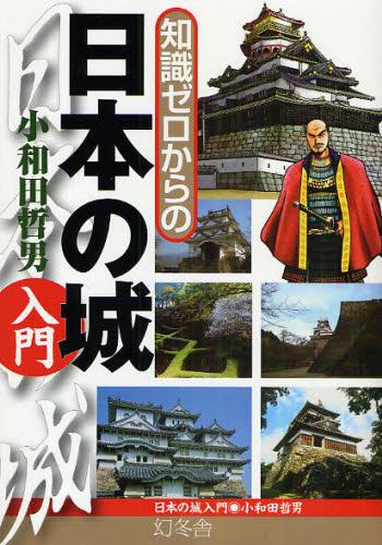知識ゼロからの日本の城入門 超歓迎された 高い素材