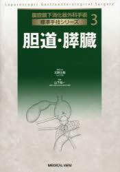 腹腔鏡下消化器外科手術標準手技シリーズ 3
