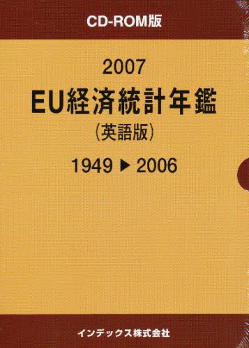 '07 EU経済統計年鑑