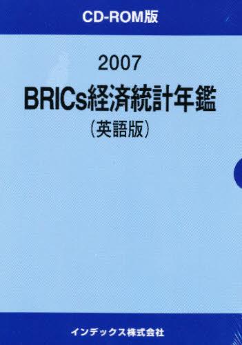 '07 BRICS経済統計年鑑 英語版