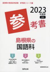 '23 島根県の国語科参考書 10%OFF 定価の67%OFF