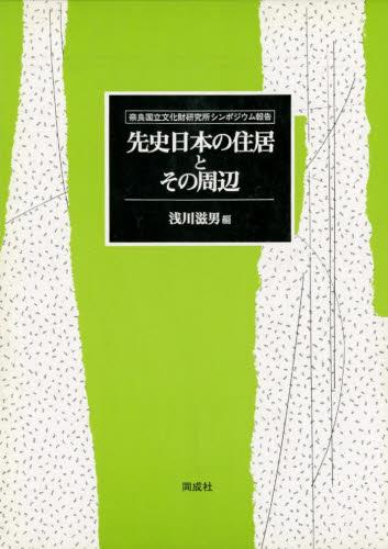 先史日本の住居とその周辺 奈良国立文化財研究所シンポジウム報告