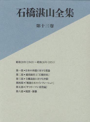 石橋湛山全集 第13巻